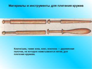 Материалы и инструменты для плетения кружев Коклю́шка, также кока, коко, кокл