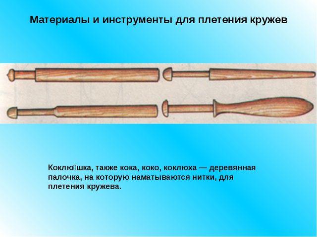 Материалы и инструменты для плетения кружев Коклю́шка, также кока, коко, кокл...