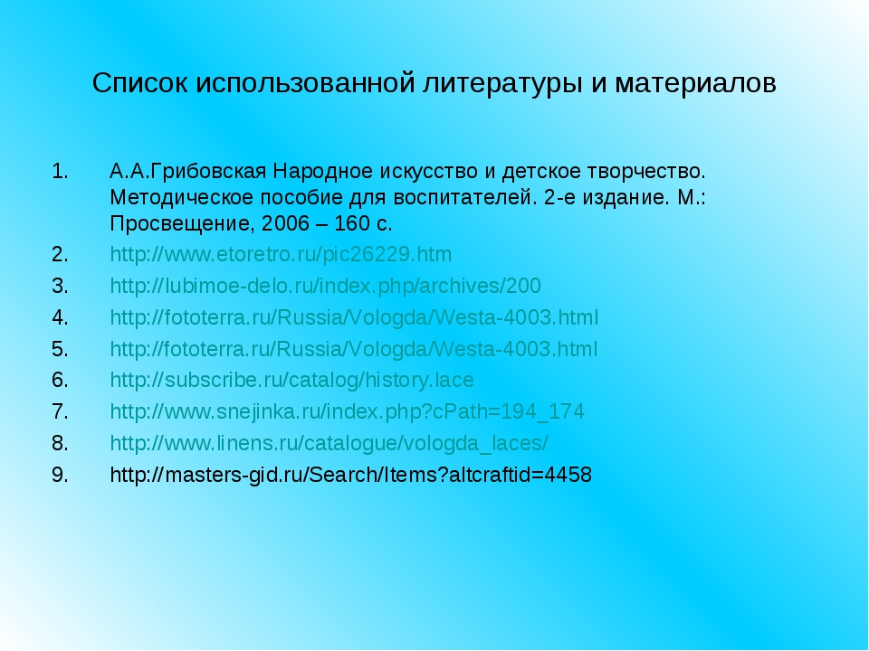 Список использованной литературы и материалов А.А.Грибовская Народное искусст...