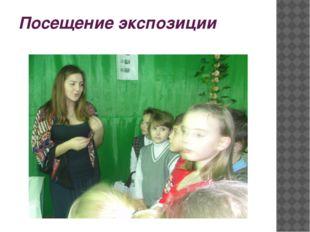 Посещение экспозиции