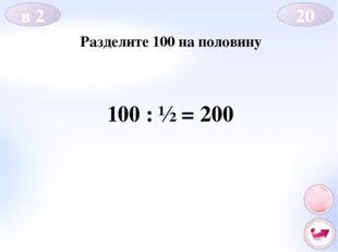 Как называются два числа, отличающиеся друг от друга только знаками? в 6 5