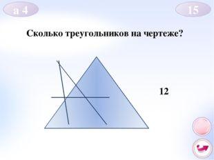 Полтора лимона стоят полтора рубля. Сколько стоят десять лимонов? д 4 10