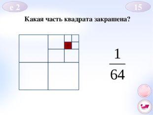 Сколько вершин у куба? 8 вершин е 4 5