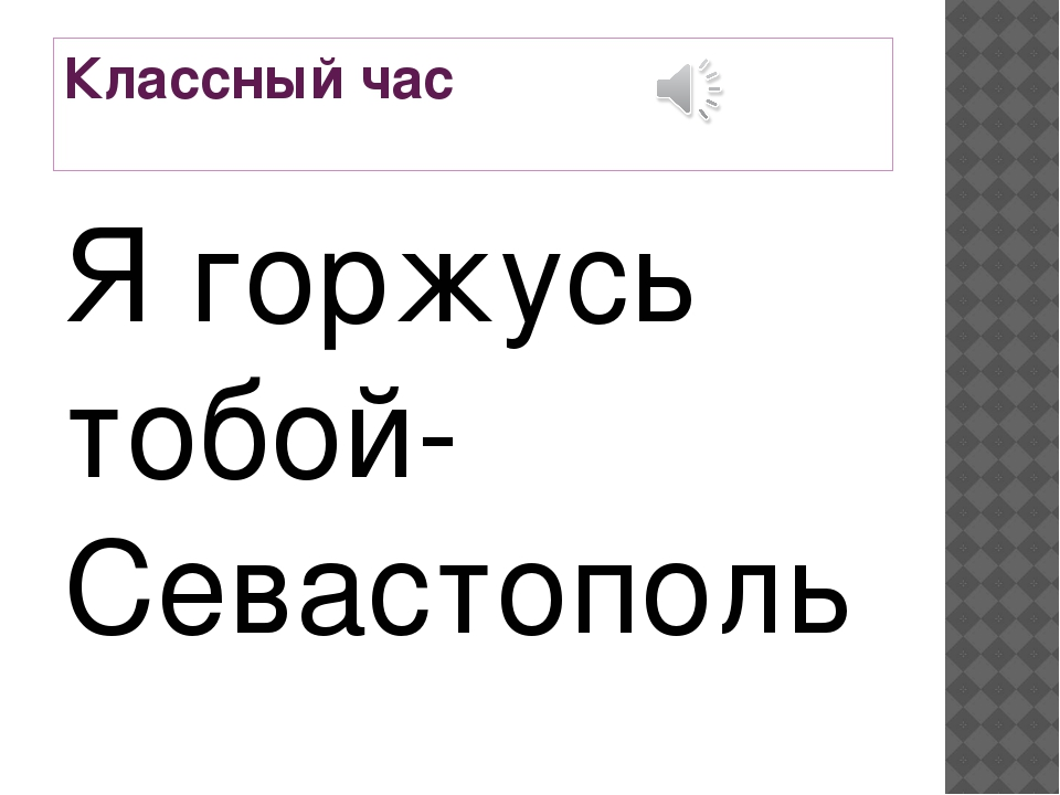 Классный час Я горжусь тобой- Севастополь