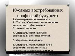 10-самых востребованных профессий будущего 1.Инженерные специальности. 2. IT