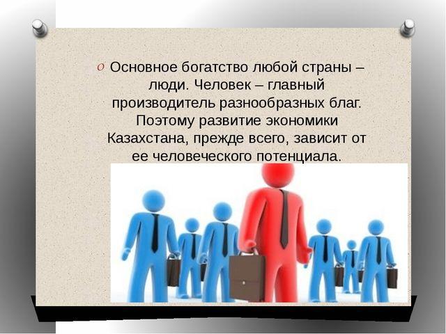 Основное богатство любой страны – люди. Человек – главный производитель разно...
