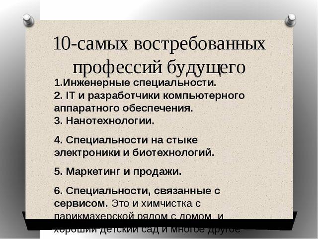 10-самых востребованных профессий будущего 1.Инженерные специальности. 2. IT...