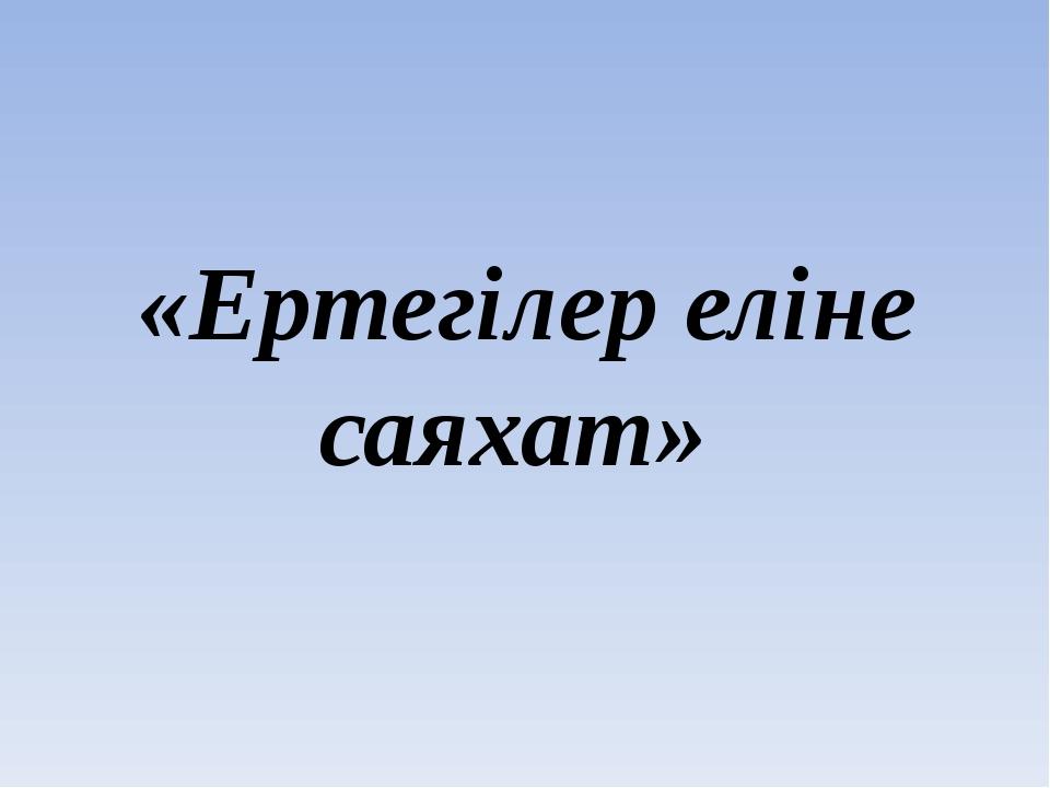 «Ертегілер еліне саяхат»