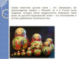 Самая известная русская кукла – это «матрешка»: Ее происхождение связано с Яп