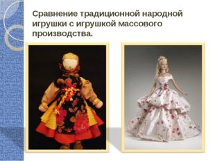 Сравнение традиционной народной игрушки с игрушкой массового производства.