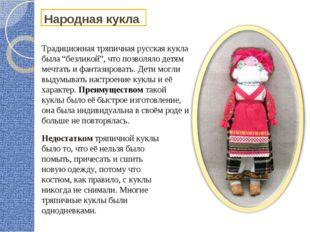 """Народная кукла Традиционная тряпичная русская кукла была """"безликой"""", что позв"""