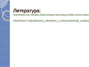 Литература: http://netkonca.ru/index.php/russkaya-narodnaya-kukla-svoimi-ruka