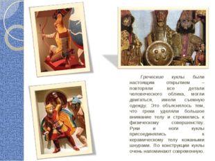 Греческие куклы были настоящим открытием – повторяли все детали человеческого