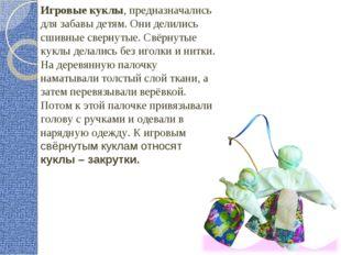 Игровые куклы, предназначались для забавы детям. Они делились сшивные свернут