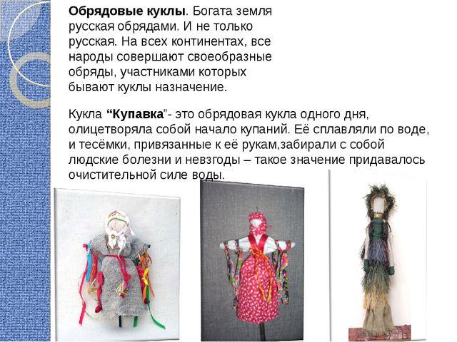 Обрядовые куклы. Богата земля русская обрядами. И не только русская. На всех...