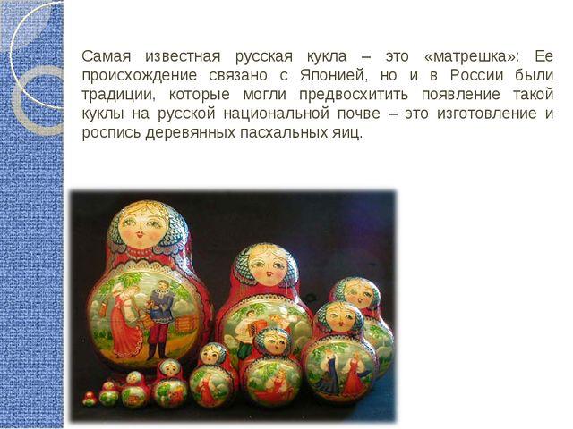 Самая известная русская кукла – это «матрешка»: Ее происхождение связано с Яп...