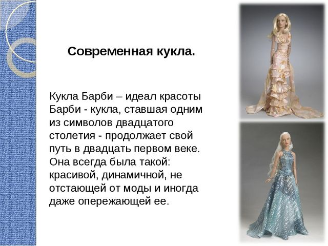 Современная кукла. Кукла Барби – идеал красоты Барби - кукла, ставшая одним и...