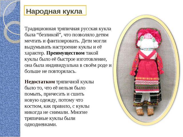 """Народная кукла Традиционная тряпичная русская кукла была """"безликой"""", что позв..."""