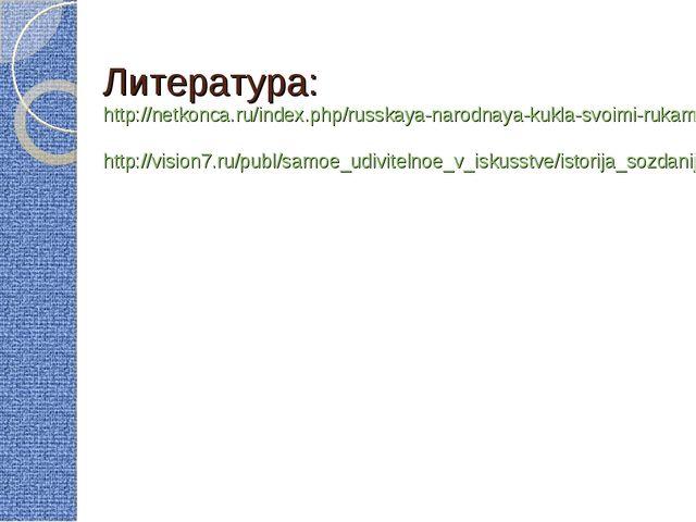 Литература: http://netkonca.ru/index.php/russkaya-narodnaya-kukla-svoimi-ruka...