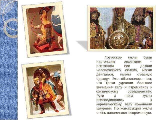 Греческие куклы были настоящим открытием – повторяли все детали человеческого...