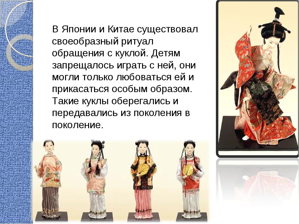 В Японии и Китае существовал своеобразный ритуал обращения с куклой. Детям за...