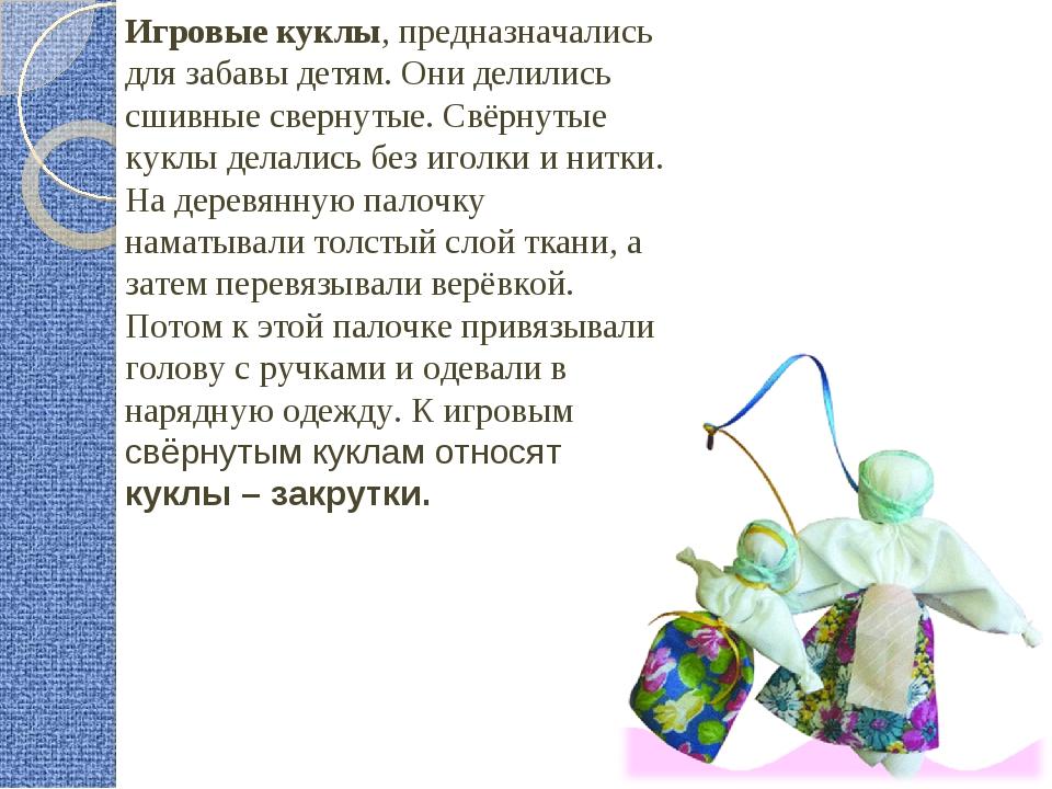 Игровые куклы, предназначались для забавы детям. Они делились сшивные свернут...