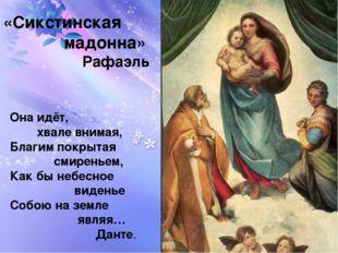 Она идёт, хвале внимая, Благим покрытая смиреньем, Как бы небесное виденье Со