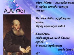 «Ave, Maria – лампада тиха, В сердце готовы четыре стиха: Чистая дева, скорбя