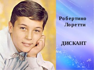 Робертино Лоретти ДИСКАНТ