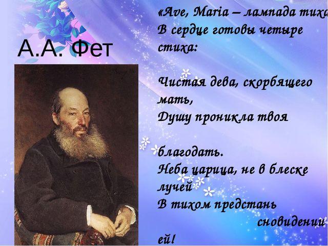 «Ave, Maria – лампада тиха, В сердце готовы четыре стиха: Чистая дева, скорбя...