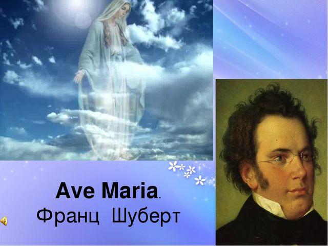 Ave Maria. Франц Шуберт