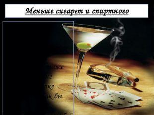 Меньше сигарет и спиртного Да, о том, что употребление спиртного и курение сн