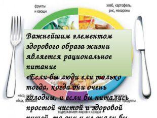 Важнейшим элементом здорового образа жизни является рациональное питание «Есл