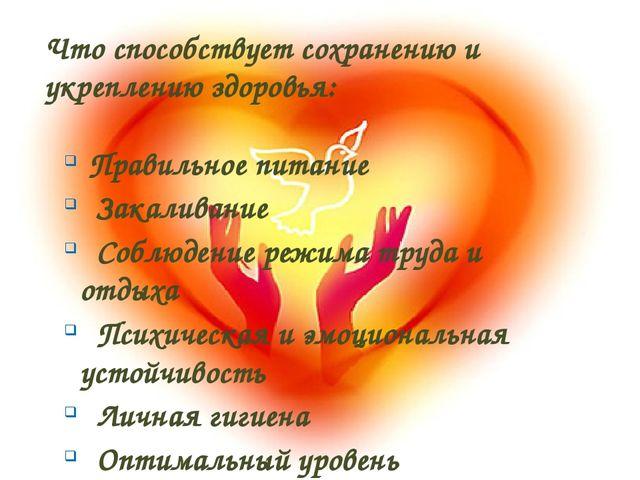 Что способствует сохранению и укреплению здоровья: Правильное питание Закалив...
