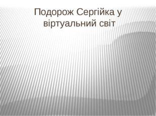 Подорож Сергійка у віртуальний світ
