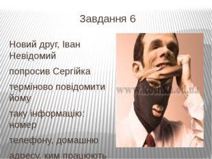 Завдання 6 Новий друг, Іван Невідомий попросив Сергійка терміново повідомити