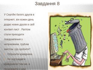 Завдання 8 У Сергійкі багато друзів в Інтернеті, він кожен день додає нових д