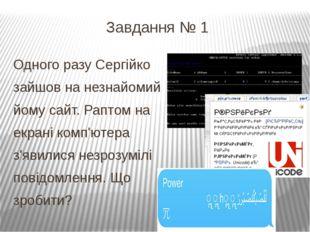 Завдання № 1 Одного разу Сергійко зайшов на незнайомий йому сайт. Раптом на е