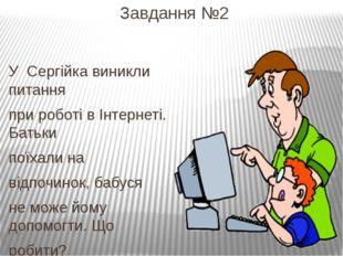 Завдання №2 У Сергійка виникли питання при роботі в Інтернеті. Батьки поїхали