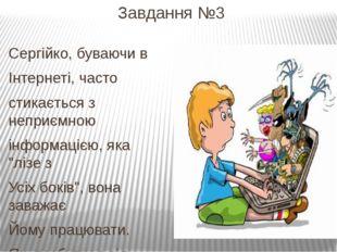 Завдання №3 Сергійко, буваючи в Інтернеті, часто стикається з неприємною інфо