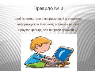 Правило № 3 Щоб не стикатися з неприємною і агресивною інформацією в Інтернет