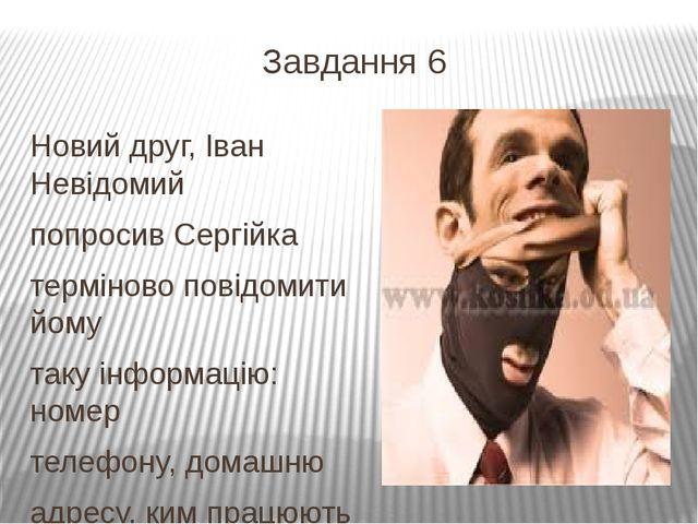 Завдання 6 Новий друг, Іван Невідомий попросив Сергійка терміново повідомити...