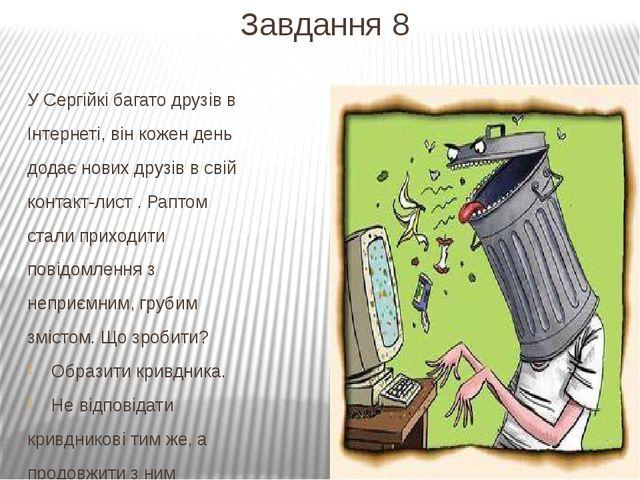 Завдання 8 У Сергійкі багато друзів в Інтернеті, він кожен день додає нових д...