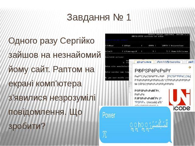 Завдання № 1 Одного разу Сергійко зайшов на незнайомий йому сайт. Раптом на е...