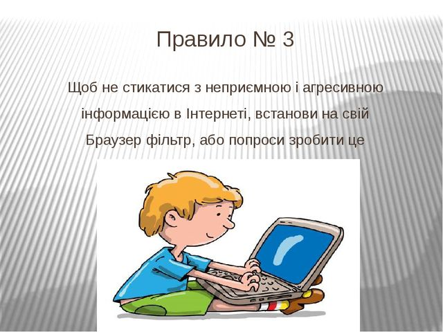 Правило № 3 Щоб не стикатися з неприємною і агресивною інформацією в Інтернет...