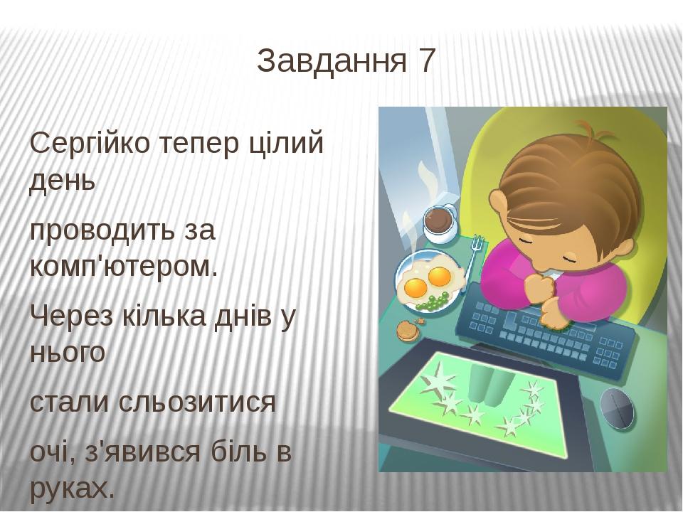 Завдання 7 Сергійко тепер цілий день проводить за комп'ютером. Через кілька д...