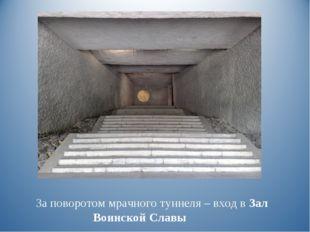 За поворотом мрачного туннеля – вход вЗал Воинской Славы