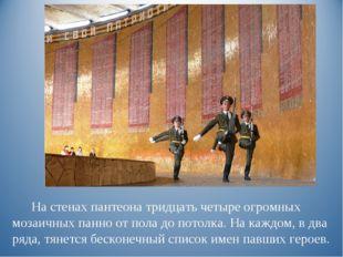На стенах пантеона тридцать четыре огромных мозаичных панно от пола до пото