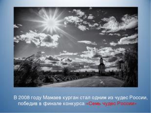 В 2008 году Мамаев курган стал одним из чудес России, победив в финале конку