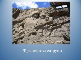 Фрагмент стен-руин